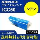 ショッピングリサイクル 【リサイクル 再生】エプソン EPSON IC50シリーズ IC6CL50 高品質リサイクル ICC50  シアン 【】