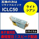 ショッピングエプソン 【リサイクル 再生】エプソン EPSON IC50シリーズ IC6CL50 高品質リサイクル ICLC50 ライトシアン  【】