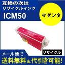 【送料据え置きです】【リサイクル 再生】エプソン EPSON IC50シリーズ IC6CL50 高品質リサイクル ICM50  マゼンタ 【】