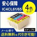 ショッピングエプソン 【互換インク】エプソン IC4CL6165 マルチパック(4色パック)【】