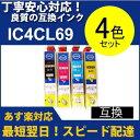 ショッピングエプソン 【互換インク】IC4CL69(4色セット) エプソン[EPSON]ic69汎用インクカートリッジ【】