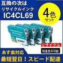 ショッピングリサイクル 【リサイクル 再生】【リサイクル】IC4CL69(4色セット) エプソン[EPSON]ic69 顔料【】