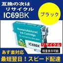 【リサイクル 再生】【顔料】【リサイクル】IC4CL69(BK)ブラック エプソン[EPSON]ic69BK 顔料【2】 10P03Dec16