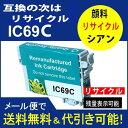 ショッピングエプソン 【リサイクル 再生】【リサイクル】IC4CL69(C)シアン エプソン[EPSON]ic69C 顔料【】