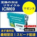 ショッピングプリンター 【リサイクル 再生】【リサイクル】IC4CL69(M)マゼンタ エプソン[EPSON]ic69M 顔料【】