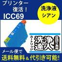 ショッピングエプソン 【洗浄 達人】IC4CL69【6L】 エプソン[EPSON]ic69C シアン 洗浄ヘッドクリーニング インク目詰まり【】