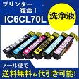 【プリンター洗浄液カートリッジ】IC6CL70L(6色セット) エプソンプリンタープリンター目詰まり解消 ic70L洗浄液ヘッドカートリッジ 【2】10P28Sep16