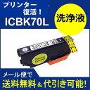 ショッピングエプソン 【プリンター洗浄液カートリッジ】IC6CL70L(BK ブラック)洗浄液クリーナーカートリッジ エプソンic70L互換インク 【】