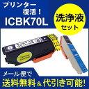 ショッピングエプソン 【互換と洗浄】IC6CL70L(BK ブラック) エプソンプリンタープリンター目詰まり解消 ic70L互換インクカートリッジと洗浄クリーナープリンター目詰まり解消セット【ポッキリ】