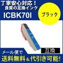【安心1年保証】【送料無料】【互換インク】IC6CL70L(BK ブラック) エプソン EPSON ic70L汎用インクカートリッジ