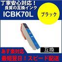 【20倍です】【互換インク】IC6CL70L(BK ブラック) エプソン EPSON ic70L汎用インクカートリッジ【】
