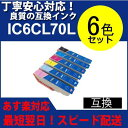 【ラッキーシール付】IC6CL70L(6色セット) エプソン EPSON ic70L汎用インクカートリッジ【5s】