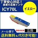 ショッピングエプソン 【互換インク】IC6CL70L(Y イエロー) エプソン[EPSON]ic70L汎用インクカートリッジ【】