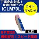 ショッピングエプソン 【互換インク】IC6CL70L(LM ライトマゼンタ) エプソン[EPSON]ic70L汎用インクカートリッジ 【】