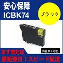 ショッピングエプソン 【互換インク】ICbk74 ブラック エプソン[EPSON]ic74 ブラック BK 汎用インクカートリッジ 【】