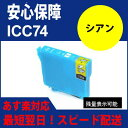 ショッピングエプソン 【互換インク】ICC74 シアン エプソン[EPSON]ic74 シアン C 汎用インクカートリッジ【】