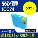【互換インク】ICC74 シアンIC4CL74 エプソン[EPSON]ic74汎用インクカートリッジ【10】 10P03Dec16 【n】