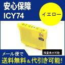 ショッピングエプソン ICY74 イエローIC4CL74 エプソン[EPSON]ic74汎用インクカートリッジ【5s】