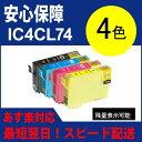 ショッピングエプソン 【互換インク】IC4CL74(4色) エプソン[EPSON]ic74汎用インクカートリッジ 【】