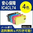 ショッピングエプソン IC4CL74(4色) エプソン[EPSON]ic74汎用インクカートリッジ【5s】