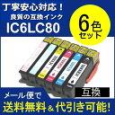 【IC6CL80L】エプソン EPSON 互換インク 6色パック セット ic80L汎用インクカートリッジ 6色セット【】【】