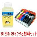 【ラッキーシール対応】洗浄液キットとキヤノンBCI-350 351 6色セット プリンター洗浄とキヤノンインクセット superInk 351XLBK/351XLC/351XLM/BCI-351XLY/BCI-351XLGY/