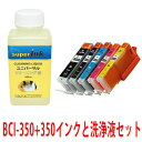 【ラッキーシール対応】洗浄液キットとキヤノンBCI-350 351 5色セット プリンター洗浄とキヤノンインクセット superInk
