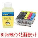 【ラッキーシール対応】洗浄液キットとキヤノンBCI-7e 9BK 5色セット プリンター洗浄とキヤノンインクセット superInk