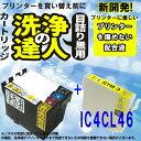 ショッピングエプソン 【洗浄の達人】エプソン EPSON IC46 IC4CL46 インクと洗浄液 IC46Y イエロー 【染料】 【ポッキリ】
