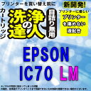 ショッピングプリンター 【洗浄の達人】IC6CL70L(LM ライトマゼンタ) エプソンic70L洗浄液カートリッジプリンター目詰まり洗浄ヘッドクリーニング【】
