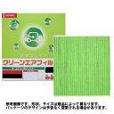 エアコンフィルター 抗菌防カビ脱臭 キャビンフィルター エアコンエレメント エブリィ DA64W 用 DCC7004 デンソー DENSO スズキ SUZUKI