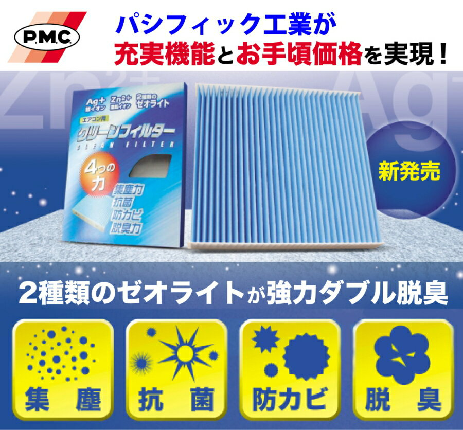 PMC パシフィック 抗菌 防カビ 脱臭エアコンフィルター イフェクトブルー EBシリーズ エスティマハイブリッド 型式 AHR20W 用 EB-112 トヨタ TOYOTA PM2.5対応 エアコンフィルター