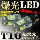 T10 LEDバルブ ホワイト プロシードマービー UV56R UVL6R ポジション(車幅灯) 用 2コセット マツダ MAZDA