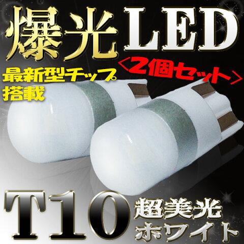 T10 LEDバルブ ホワイト オーパ ACT10 ZCT10 ZCT15 ポジション(車幅灯) 用 2コセット トヨタ TOYOTA