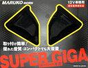 マルコホーン SUPER GIGA/スーパーギガ 12V専用 高級セダン採用同型品 丸子警報器