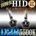 HIDバルブ D2R シエンタ NCP81G NCP85G ヘッドライト ロービーム用 2コセット トヨタ TOYOTA