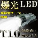 T10 LEDバルブ ホワイト セイバー UA4 UA5 ポジション(車幅灯) 用 2コセット ホンダ HONDA