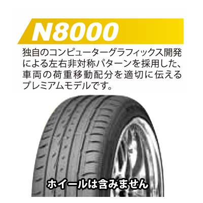 タイヤ N8000 235 35R19 XL 91Y 2本セット ロードストーン ROADSTONE ヨーロッパETRTO規格をクリアーした高品質タイヤ