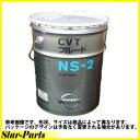 CVTフルード ニッサン 日産 NISSAN エルグランド TNE52 用 CVTフルードNS-2 20L KLE52-00002 純正