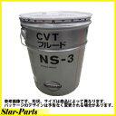 純正 CVTミッションオイル 20リットル缶 日産 エクストレイル TNT31用 CVTギアオイル NS-3 KLE53-00002 | 純正品ミッションオイル 20L 純正CVTオイル