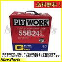 バッテリー エリシオン DBA-RR1 用 AYBGL-55B24 Gシリーズ ピットワーク PITWORK ホンダ HONDA