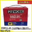 バッテリー クレスタ LX100 用 AYBGL-95D31 Gシリーズ ピットワーク PITWORK ☆トヨタ TOYOTA○
