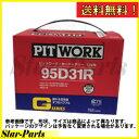 バッテリー パジェロ L149 用 AYBGR-95D31 Gシリーズ ピットワーク PITWORK ミツビシ 三菱 MITSUBISHI