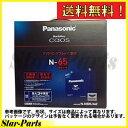 バッテリー ステップワゴンスパーダ DBA-RK5 用 N-65 パナソニック Panasonic アイドリングストップ車 カオス caos ホンダ HONDA