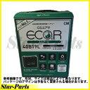 エコ.アール バッテリー シビックハイブリッド DAA-FD3 用 ECT-40B19L ECO.R GSユアサ GS YUASA ホンダ HONDA