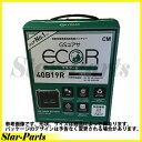 GSユアサ エコ.アール バッテリー サンバー M-KT2 用 ECT-40B19R ECO.R GS YUASA スバル SUBARU