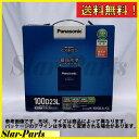 バッテリー マツダスピードアクセラ DBA-BL3FW 用 N-100D23L/C5 ブルーバッテリ...