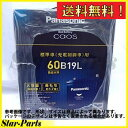 バッテリー N-BOX+カスタム DBA-JF1 用 N-60B19L/C5 ブルーバッテリー パナソニック Panasonic ホンダ HONDA