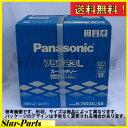 SB バッテリー セレナ CBA-C25 用 N-75D23L/SB 高性能バッテリー パナソニック Panasonic ニッサン 日産 NISSAN