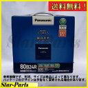 バッテリー bB TA-NCP35 用 N-80B24R/C5 ブルーバッテリー パナソニック Panasonic トヨタ TOYOTA